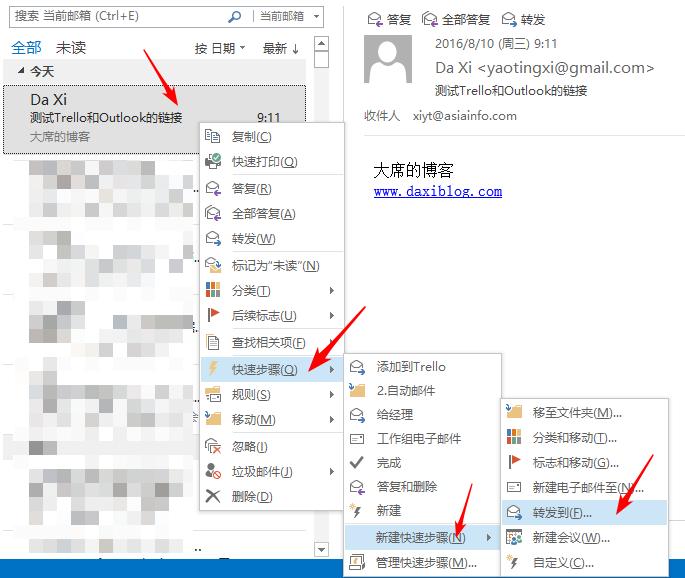 让Outlook邮件任务完美结合到Trello的方法