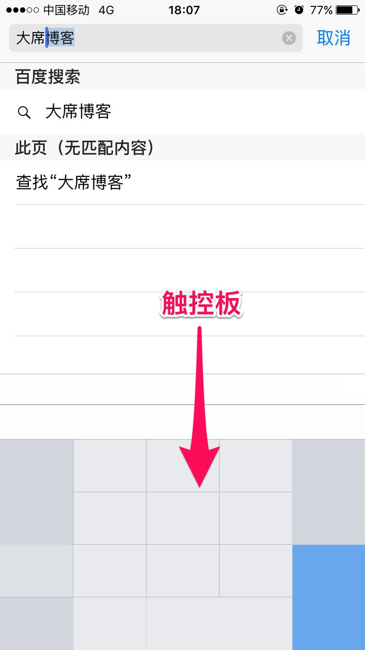 iphone输入文字时快速移动和定位光标