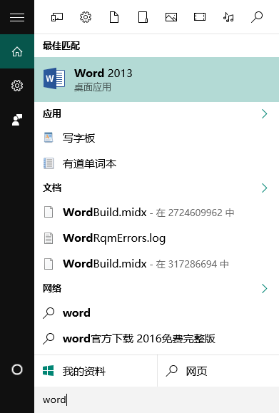 Windows10小娜搜索+Everything实现资源的快速定位