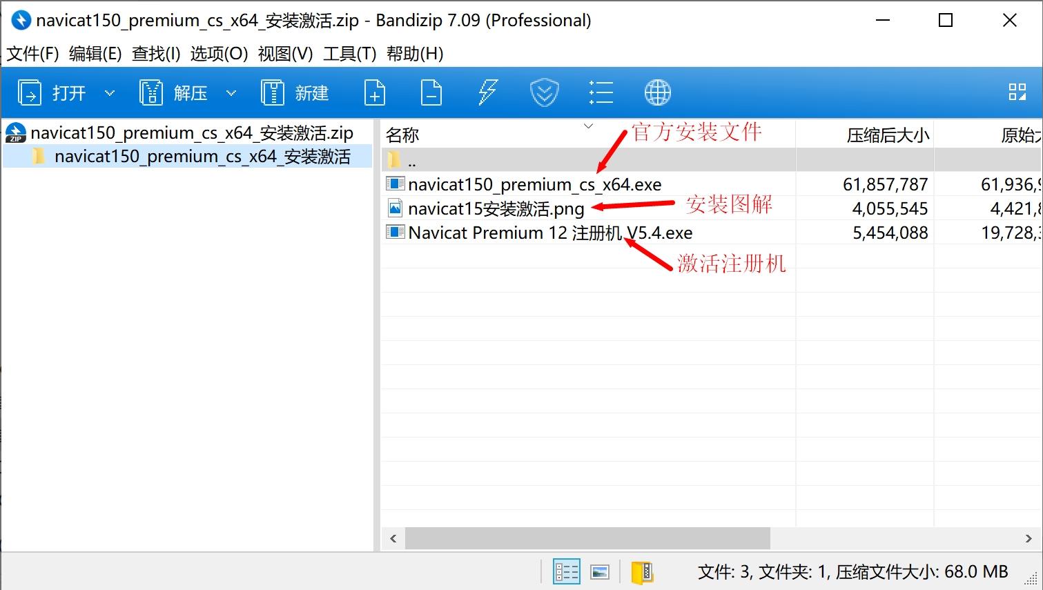 全能数据库管理工具Navicat 15 旗舰版x64位安装激活