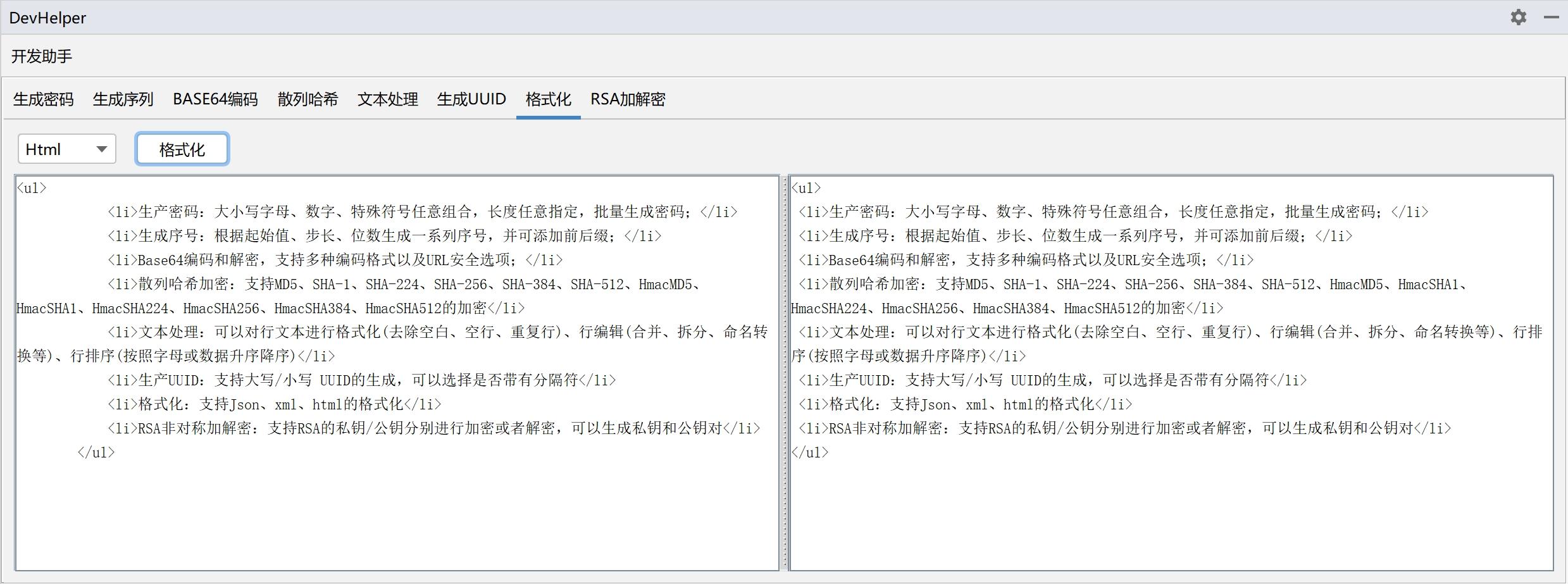 IntelliJ IDEA 开发助手插件DevHelper 1.0.2版本发布